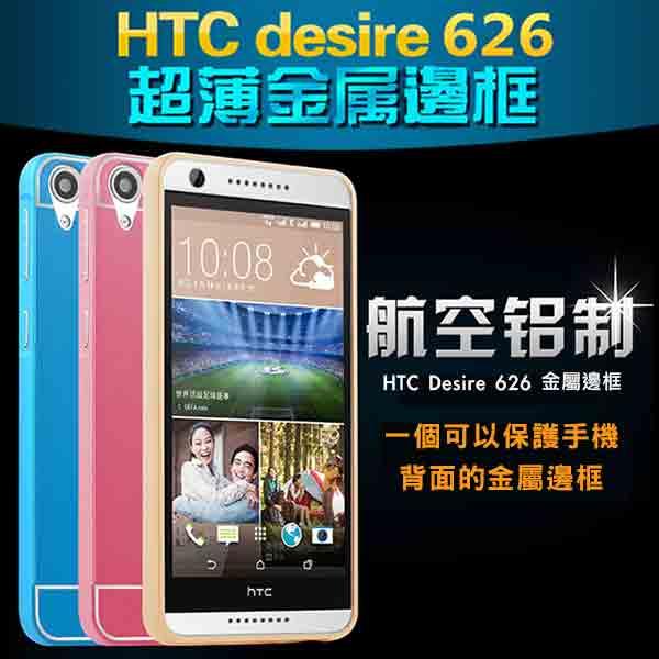 HTC desire 626 626G手機套 金屬邊框+壓克力背板二合一  宏達電htc626 PC背蓋保護套