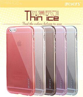 蘋果iPhone6 4.7吋手機殼 雷爾仕冰薄系列保護套 Apple 6 手機軟套【預購】