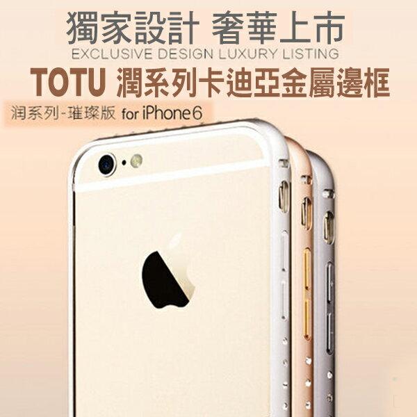 ~蘋果iPhone6 4.7吋保護邊框 TOTU潤系列卡迪亞金屬邊框 APPLE iPho