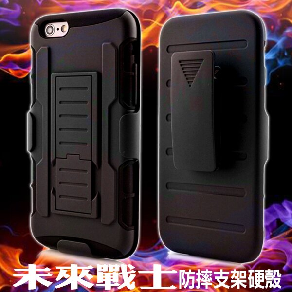蘋果iphone 6 puls 未來戰士系列手機殼 防摔保護套 Apple iphone6 puls 5.5吋防摔硬殼 支架保護殼