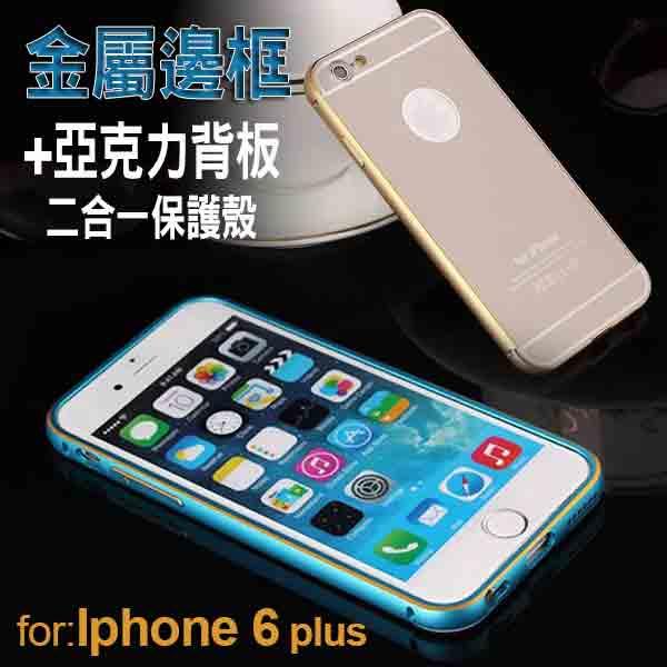 蘋果iphone6plus5.5吋手機套0.7mm圓弧金邊金屬邊框+壓克力背板二合一Appleiphone6plusPC背蓋【預購】