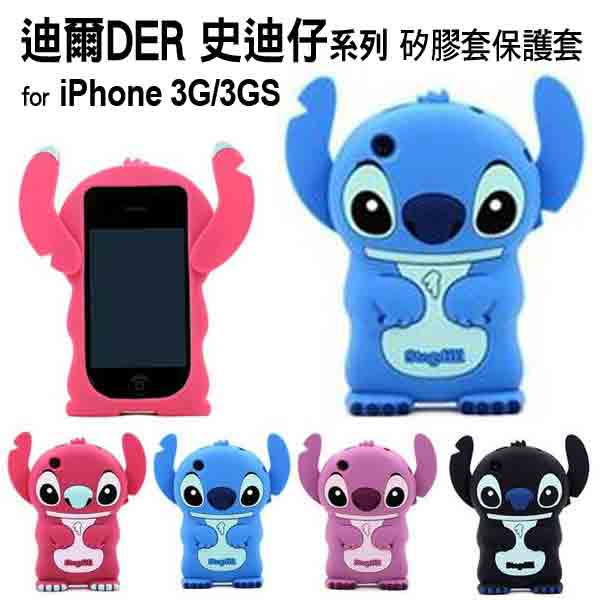 iphone 3G/3GS保護套 迪爾DER史迪仔系列矽膠套 蘋果3gs保護殼 背殼 後殼【預購品】