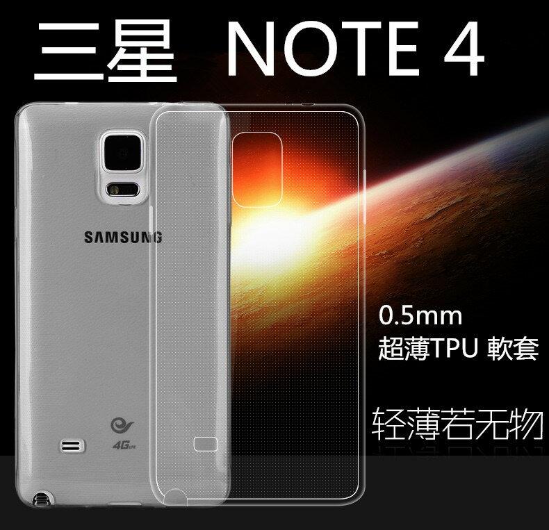 ☆三星 Note 4 N9100 0.5mm矽膠超薄透明隱形套 Samsung N9100 透明軟背殼【清倉】
