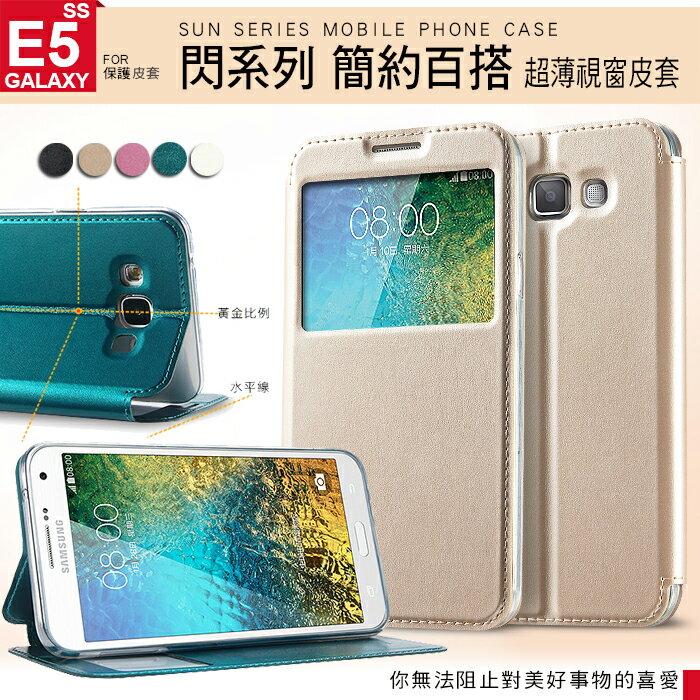 三星 Galaxy E5保護套 卡來登閃系列高檔PU閃皮料手機殼 E5000 E500H手機皮套保護殼