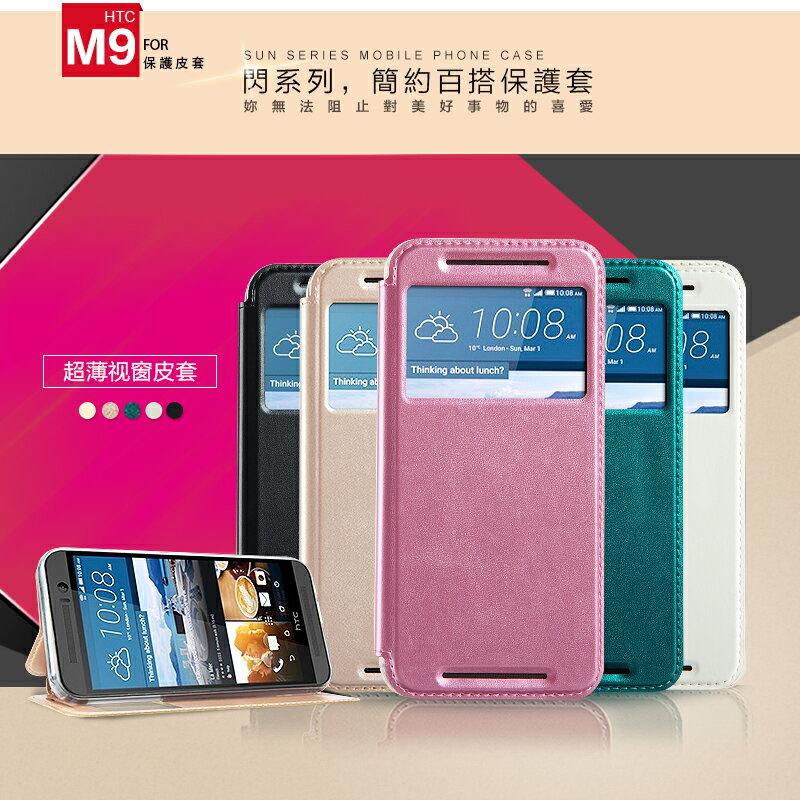【清倉】HTC One M9 卡來登閃系列PU閃皮料手機套 宏達電 One M9 手機皮套 保護套 保護殼