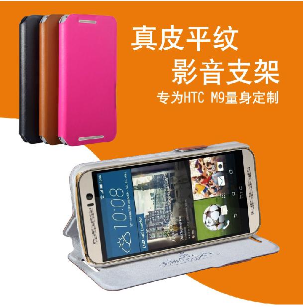 HTC One M9保護套 真皮世家真皮左右開皮套 宏達電 M9 支架插卡保護套
