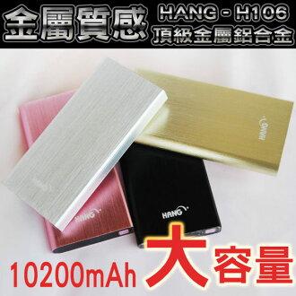 HANG H106 20000 大容量 鋰聚合物電芯 行動電源/金屬鋁合金/移動電源/隨身電源/LED手電筒(額定10200mAh)