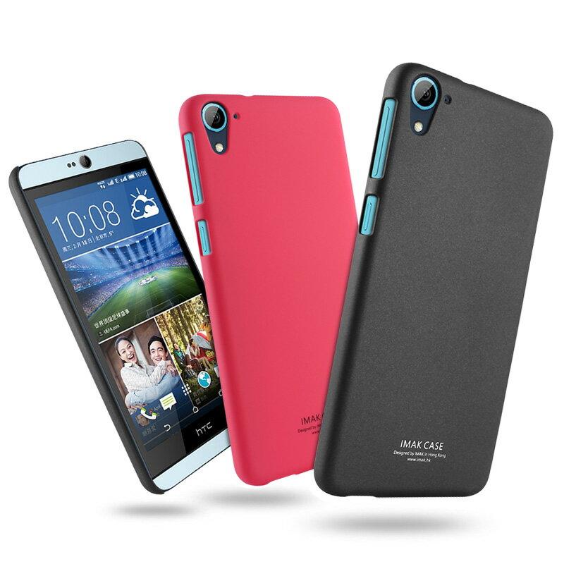 HTC Desire 826 IMAK艾美克簡約彩殼 宏達電 826w 826t 超薄手機保護殼