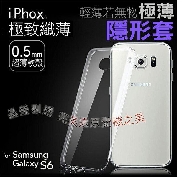 【清倉】三星 S6 G9200 艾福克斯0.5mm矽膠超薄透明軟背殼 Samsung S6 透明隱形套【506】