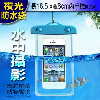 手機夜光防水袋 6吋以下手機通用防水套 攜式手機防水包
