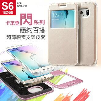 三星Galaxy S6 Edge保護套 卡來登閃系列高檔PU閃皮料手機殼 G9250手機皮套保護殼