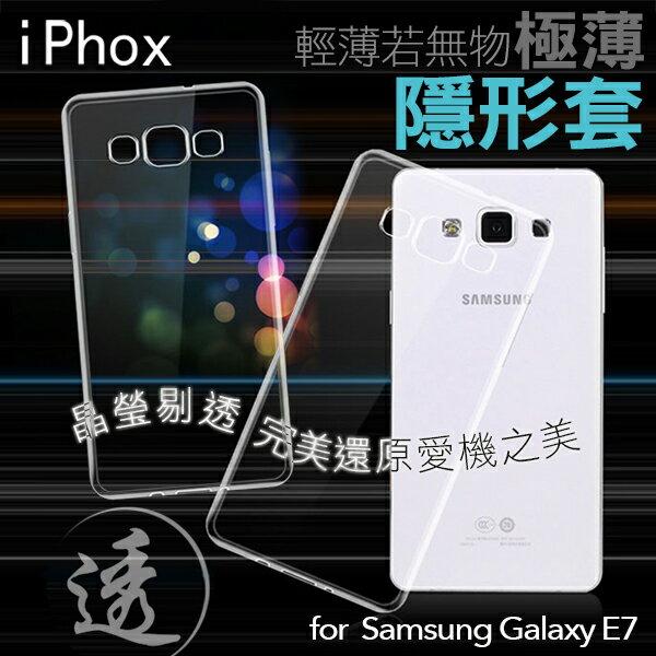 【清倉】三星E7 E700 艾福克斯0.5mm矽膠超薄透明隱形套 Samsung E7 透明軟背殼 手機保護套