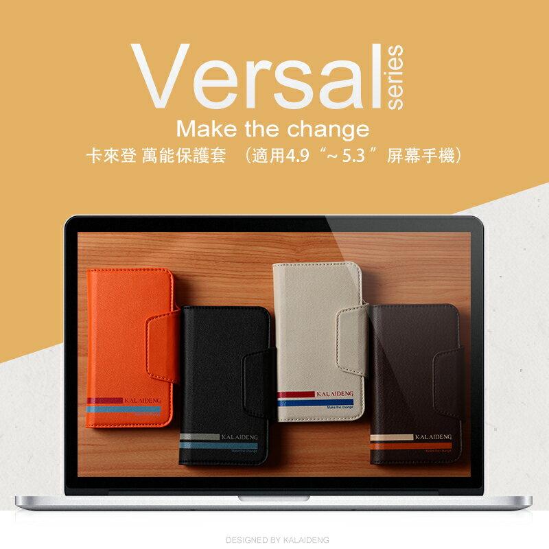 KALAIDENG卡來登萬能系列手機套4.9吋-5.3吋通用皮套 卡來登通用保護套(大款)