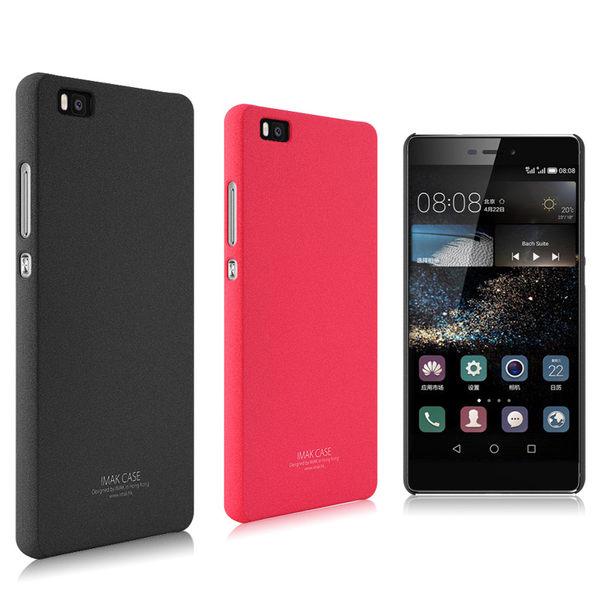 Haiwei華為 P8 Lite 手機外殼 艾美克IMAK簡約牛仔殼 華為 P8 Lite 青春版 超薄手機背殼 硬殼