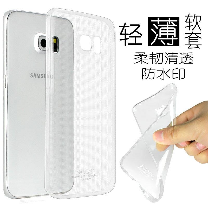 三星Galaxy S6 Edge 外殼 艾美克IMAK輕薄隱形套 Samsung G9250 超薄TPU軟殼 背殼