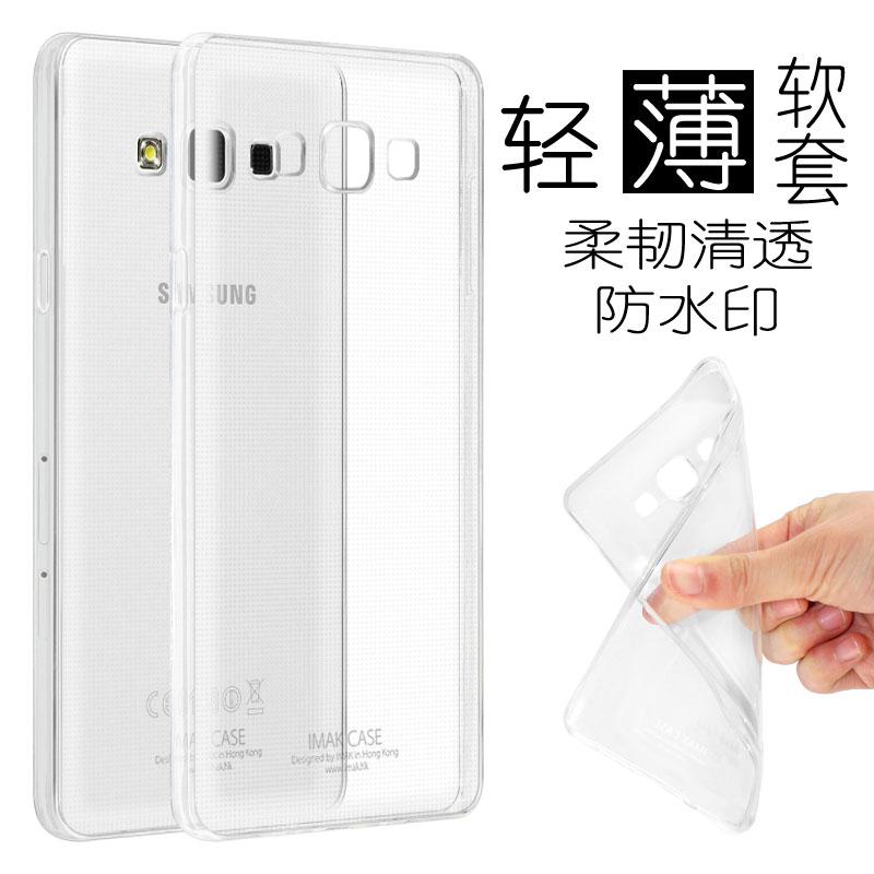 三星Galaxy A7 外殼 艾美克IMAK輕薄隱形套 Samsung A7000 超薄T