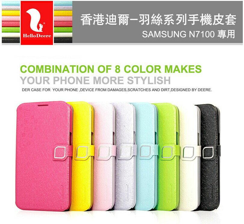~ ~三星Note 2 N7100 迪爾羽絲系列皮套 Samsung Note2 DER支