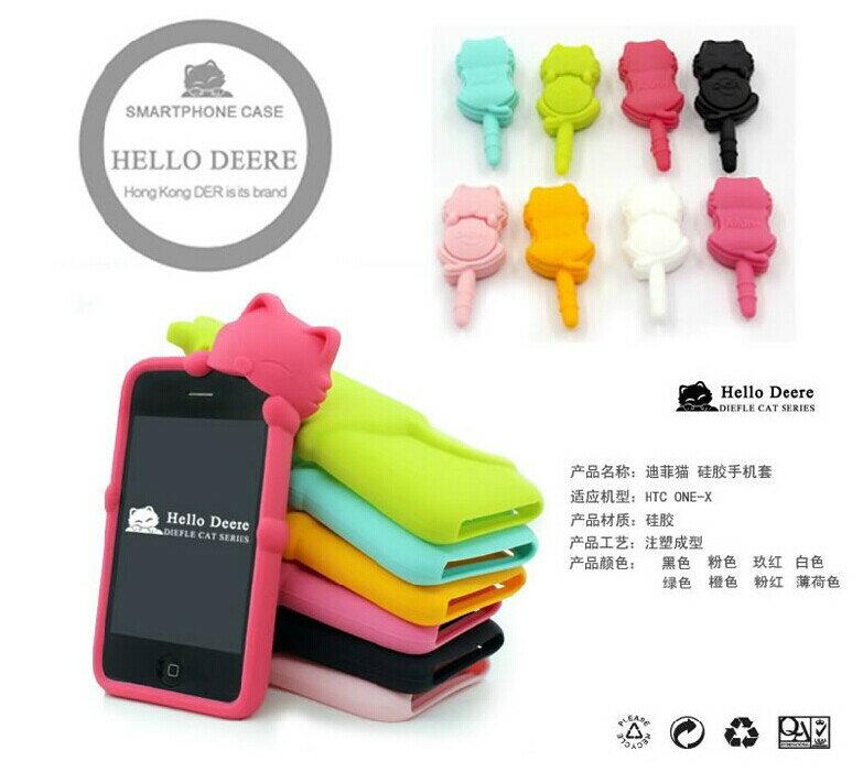 HTC ONE X G23保護套 趴趴貓 迪爾DER迪菲貓系列矽膠套 宏達電S720e HTC G23軟殼【預購】