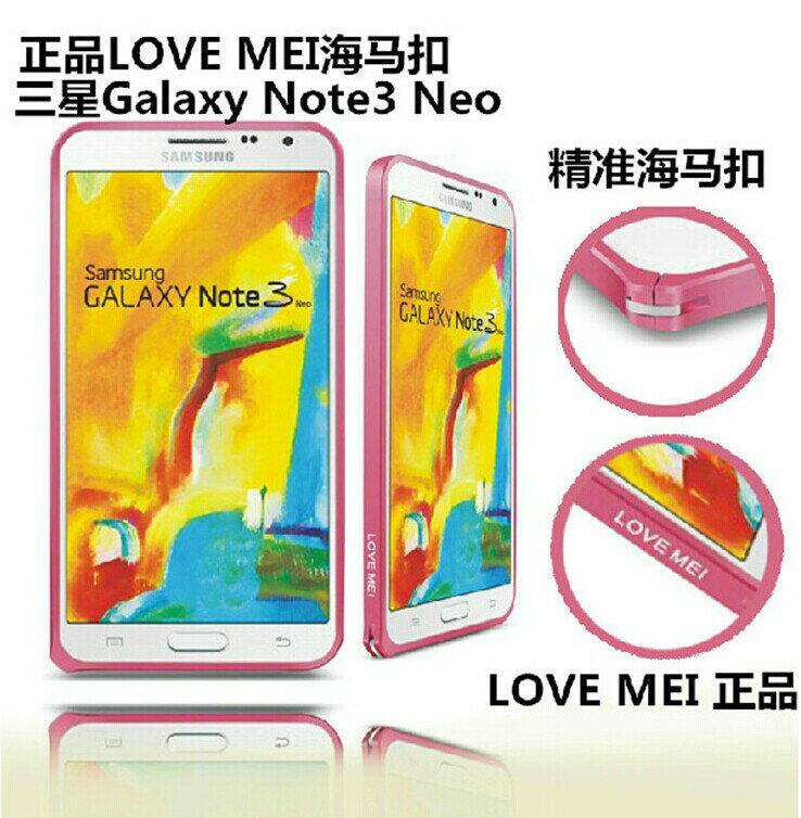 ☆三星Note3 Neo N7505 LOVE MEI 金屬免螺絲海馬扣邊框 鋁合金 超薄 samsung保護殼【清倉】