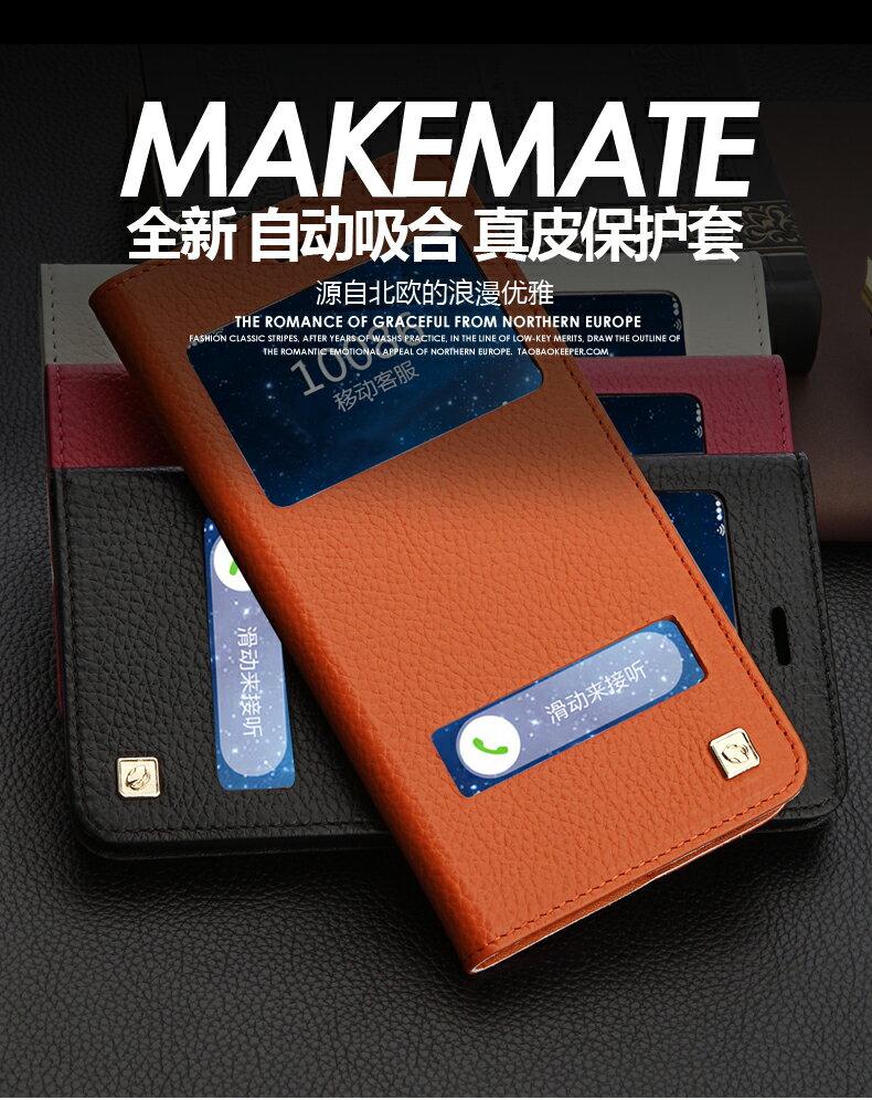 蘋果 iPhone 6 Plus 5.5吋保護套 貝殼美MakeMate 星河系列雙開窗真皮荔枝紋保護套 Apple 6 puls 皮套保護殼【預購】