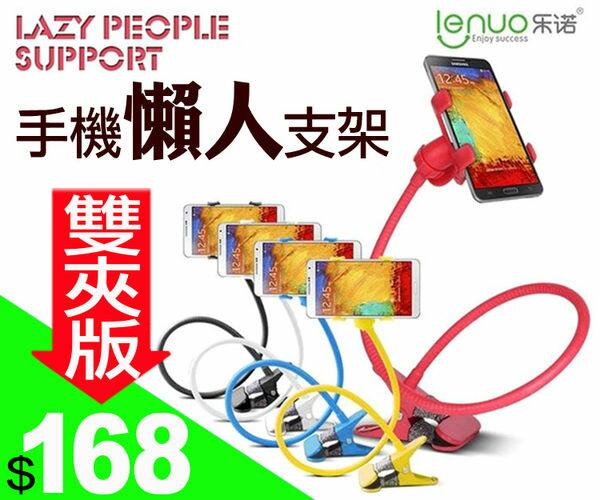 手機支架 Lenuo樂諾 懶人支架 床頭手機支架 懶人床頭支架 蛇形支架(不附帶吸盤)