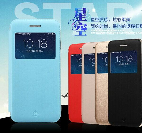 【清倉】蘋果iPhone66sTOTU星空系列視窗皮套AppleiPhone66s4.7吋手機支架保護殼保護套