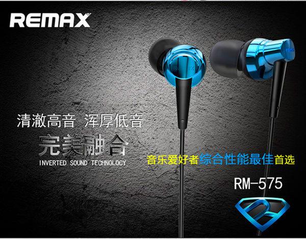 手機線控耳機 RM-575 音樂發燒耳機 REMAX原裝重低音神器耳機 3.5mm手機通用線控耳機