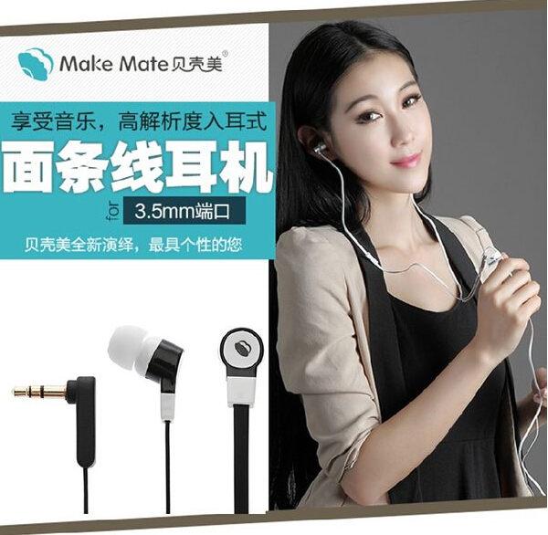 入耳式耳機 貝殼美EP168原裝麵條手機耳機 安卓 蘋果 MP3 MP4平板3.5mm插孔通用耳機【預購】