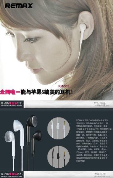 RM-303手機線控耳機 REMAX原裝 音樂發燒耳機 專業HIFA帶麥克風耳塞 【預購】