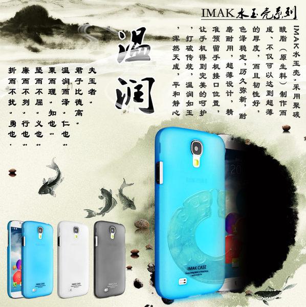 ~三星Samsung i9500 S4 艾美克IMAK超薄水玉殼 i9500超薄手機殼 S