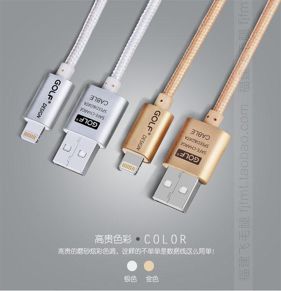蘋果 Lightning 連接線 Golf合金數據線 高爾夫 Apple iPhone 6