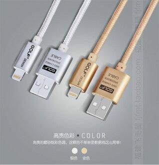 蘋果 Lightning 連接線 Golf合金數據線 高爾夫 Apple iPhone 6s/6/5/SE ipad air ipad mini 高速數據充電線