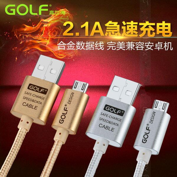 Micro 安卓數據充電線 GOLF一米合金編織線 高爾夫 三星 華為 HTC 索尼 小米