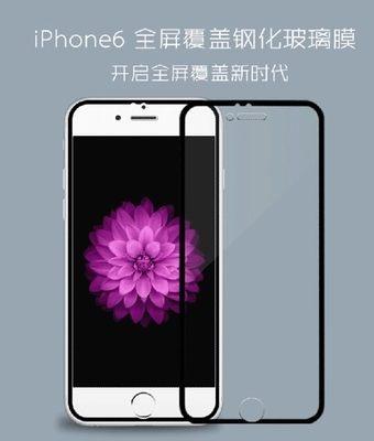 蘋果 iphone 6 Plus 5.5吋 絲印黑邊  白邊全屏覆蓋鋼化膜 Apple i
