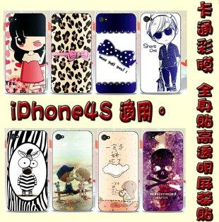 【清倉】蘋果iphone4s彩膜全身貼Appleiphone4s高透明螢幕貼高清貼膜手機貼XLT007卡通貼膜