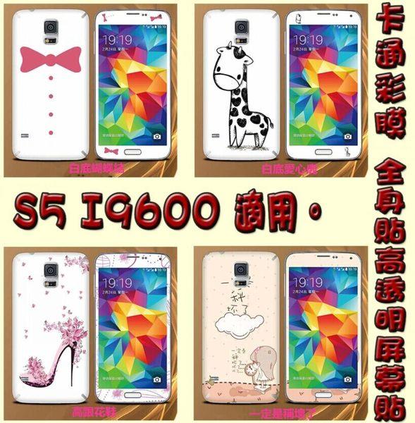 【清倉】三星 S5 i9600 卡通貼膜手機貼 Samsung Galaxy S5 彩膜全身貼高透明螢幕貼 XLT008高清貼膜