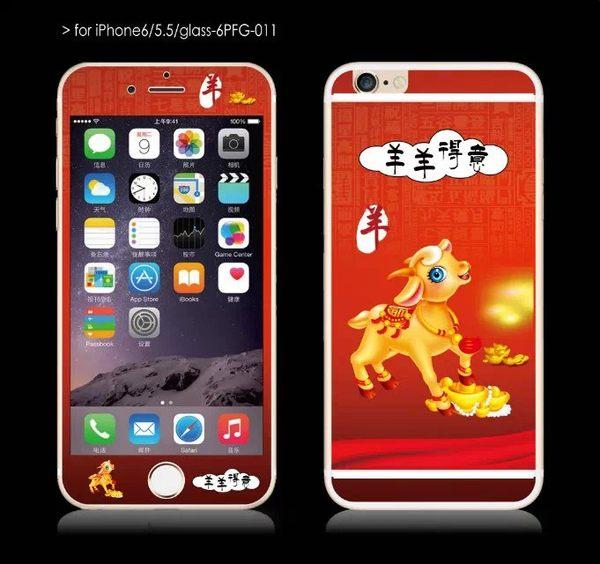 蘋果iphone6Plus5.5吋鋼化膜CG030.3mm新年系列彩繪玻璃彩膜Appleiphone6plus前後貼膜【預購】