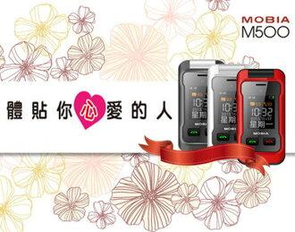 孝親手機 老人機 MOBIA M500 內外LED螢幕 大字體顯示 大喇叭 大按鍵 配帶專屬座充 功能機 孝親機