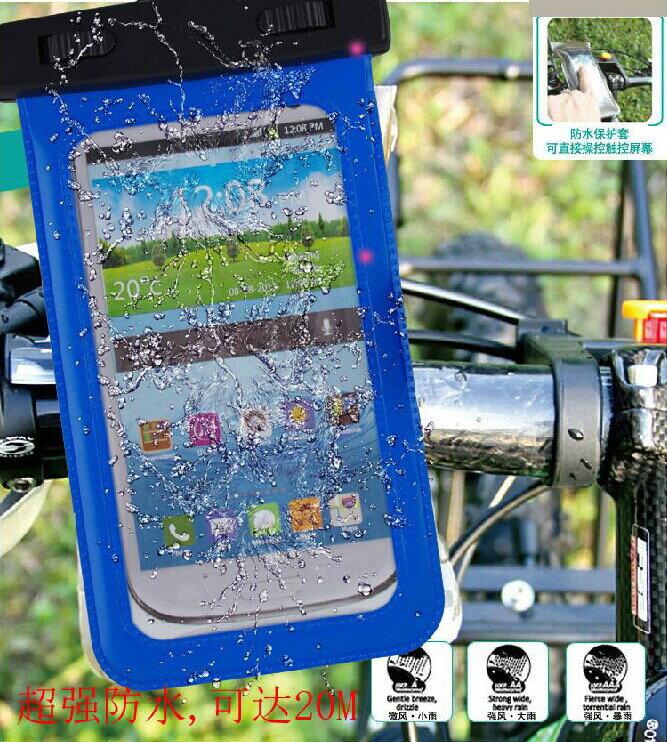 自行車手機防水袋 騎車便攜式手機防水包 5.0吋以下手機通用手機防水套 FSD0003