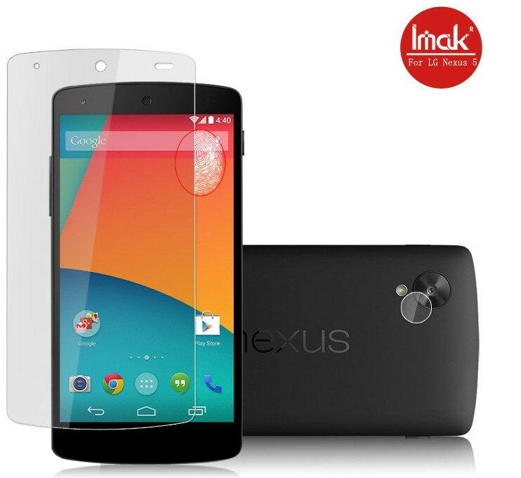 LG Nexus 5 螢幕貼 imak艾美克高清防指紋貼膜 樂金Nexus5 磨砂保護貼(含高透攝像頭貼)保護膜