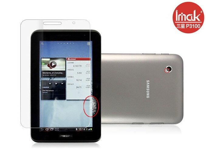 三星Galaxy Tab 2(7.0)P3100 螢幕貼 imak艾美克高清防指紋貼膜 Samsung P3100磨砂保護貼(含高透攝像頭貼)保護膜