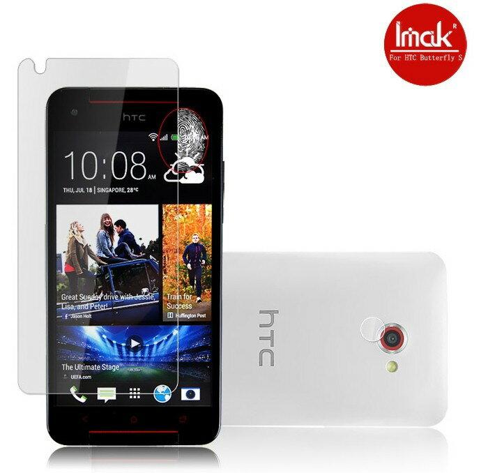 HTC Butterfly S 蝴蝶S螢幕貼 imak艾美克高清防指紋貼膜 宏達電9060