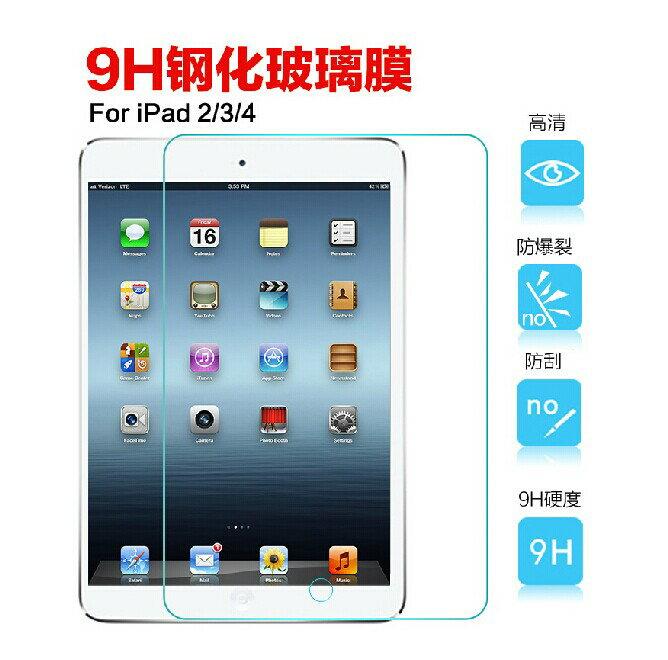 蘋果ipad2/3/4鋼化膜 9H 0.4mm直邊 耐刮防爆玻璃膜 ipad2 ipad3 ipad4 防爆裂高清貼膜 防污保護貼