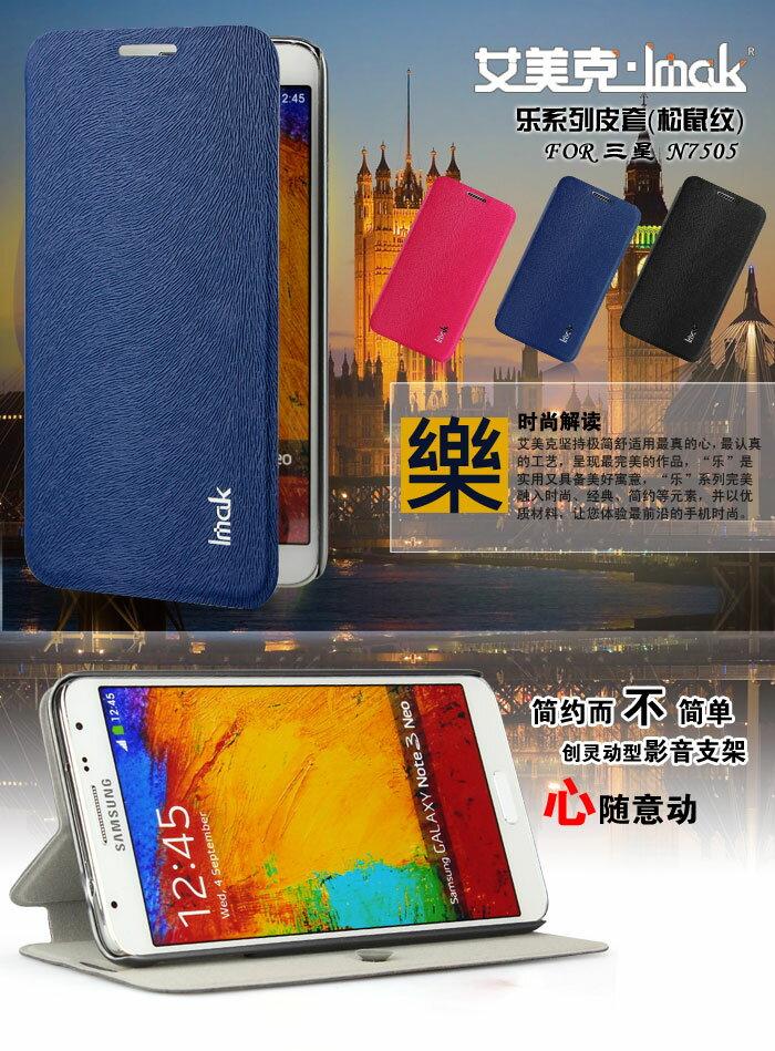 三星N7505 Note3 Neo 保護套 艾美克IMAK樂系列松鼠紋皮套 手機套 保護殼【預購】