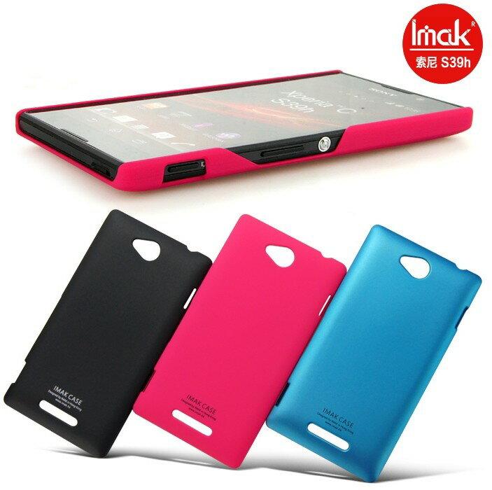 索尼 Xperia C S39h 艾美克手機殼 IMAK超薄磨砂彩殼 sony Xperia C手機保護殼 背殼 附屏幕保護貼