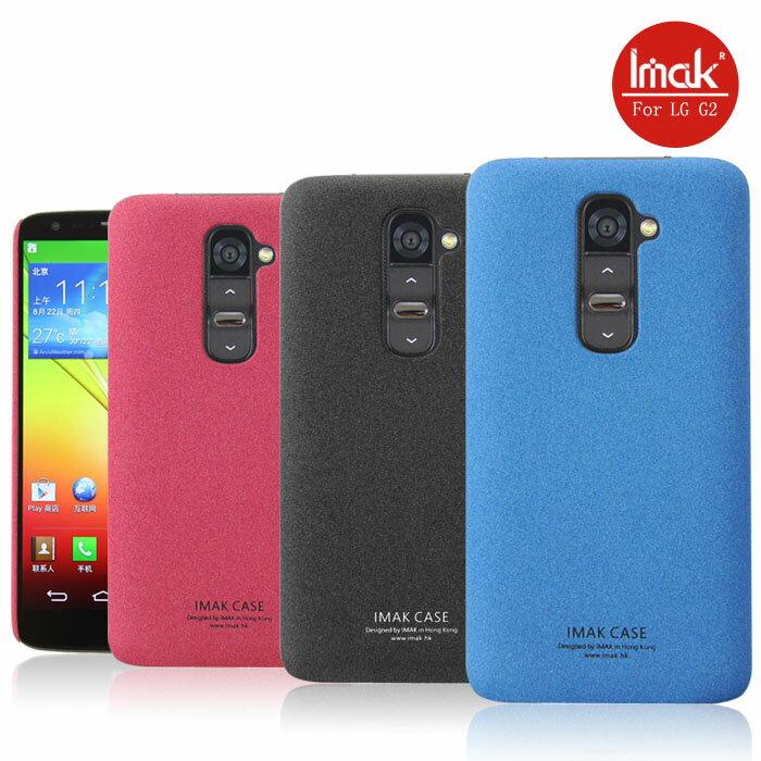 【清倉】LG G2 艾美克超薄牛仔彩殼 樂金 Optimus G2 D801 LS980 imak手機保護殼+膜 硬殼 外殼