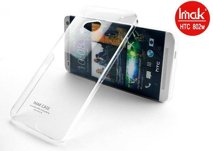 HTC One 802w 亞太M7雙卡版 艾美克羽翼二代 imak 宏達電 M7 耐磨版水晶殼 透明保護殼 DIY素材殼
