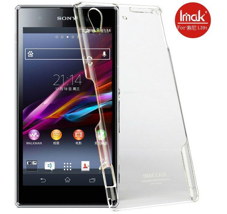 索尼Xperia Z1 4G LTE 手機殼 艾美克imak羽翼II耐磨版水晶殼 SONY L39T 透明保護殼保護套