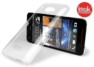 HTC Butterfly S 蝴蝶S手機殼 艾美克imak羽翼二代 耐磨版水晶殼 宏達電9060 9088 901e 909d 透明保護殼 保護套 DIY素材殼