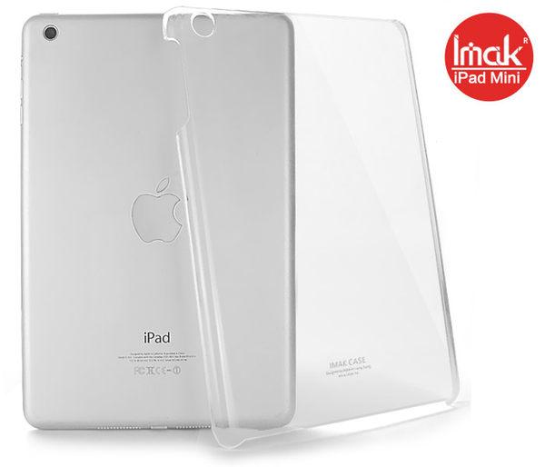 蘋果Apple iPad Mini 艾美克IMAK羽翼II耐磨版水晶殼 清透保護殼